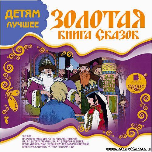 русско народные сказки смотреть