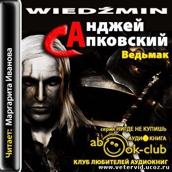 Анджей Сапковский Аудиокнигу
